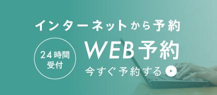 インターネットから予約(24時間受付)
